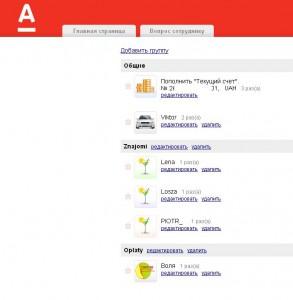 AlfaBank Szablony 293x300 Перший контакт з Інтернет   банкінгом